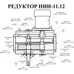 Редуктор НИ. 11. 12 транспортера ТСН
